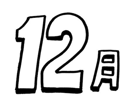 12月手書きPOP文字
