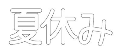夏休み無料POP文字アウトライン
