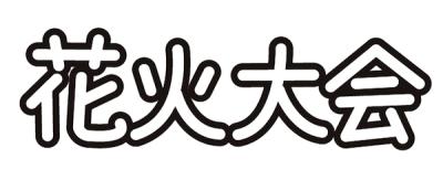 花火大会POP文字2