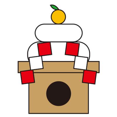 鏡餅お正月飾り無料イラスト素材