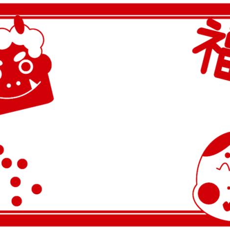 赤一色の節分赤鬼とおかめの枠フレーム