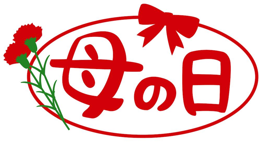 母の日文字イラストロゴ