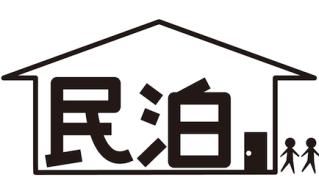 民泊ロゴ文字イラスト