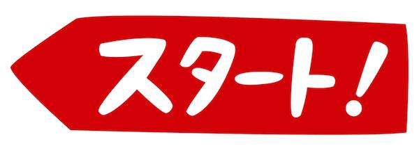手書きスタート文字イラスト赤