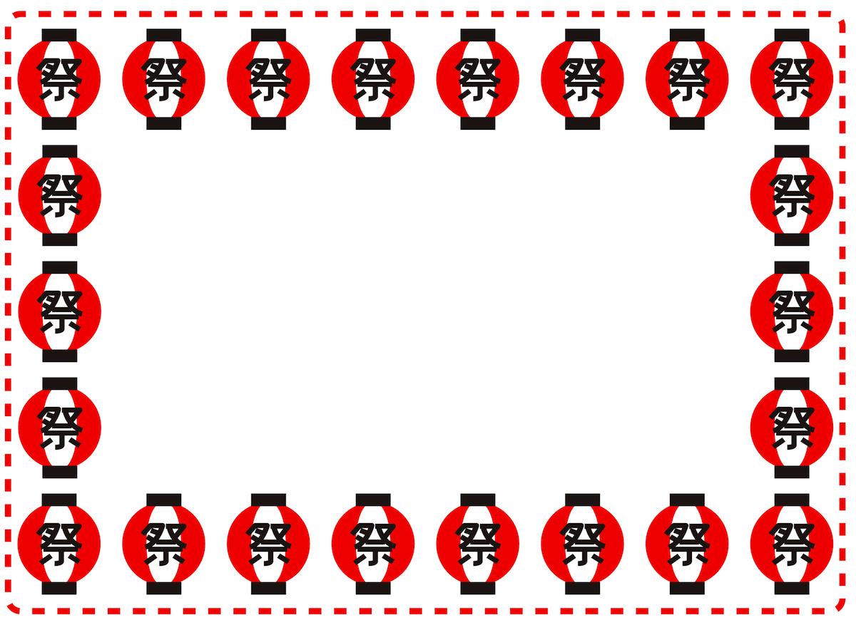 お祭りの紅白提灯フレーム枠