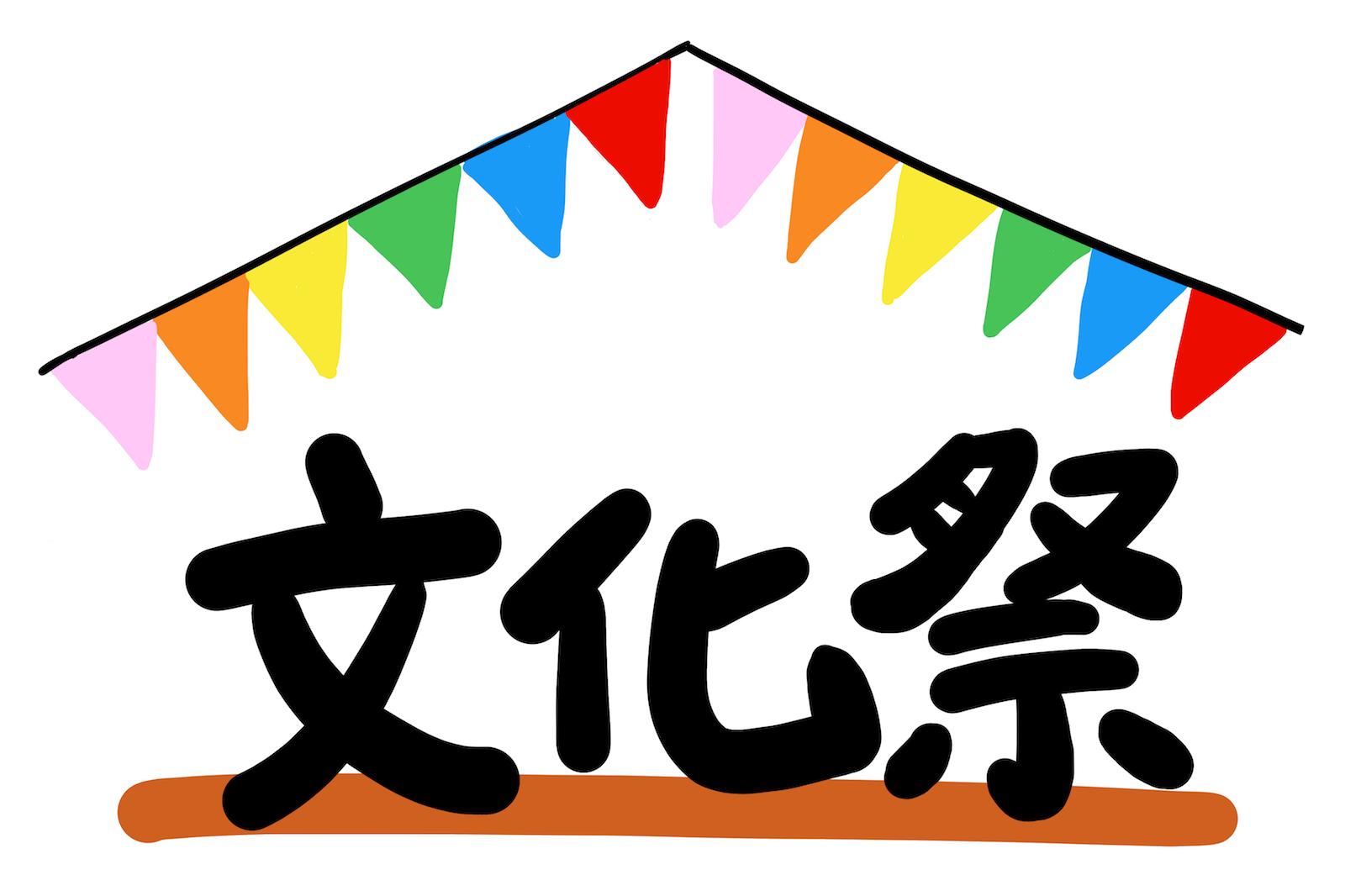 文化祭POP文字イラスト手書き
