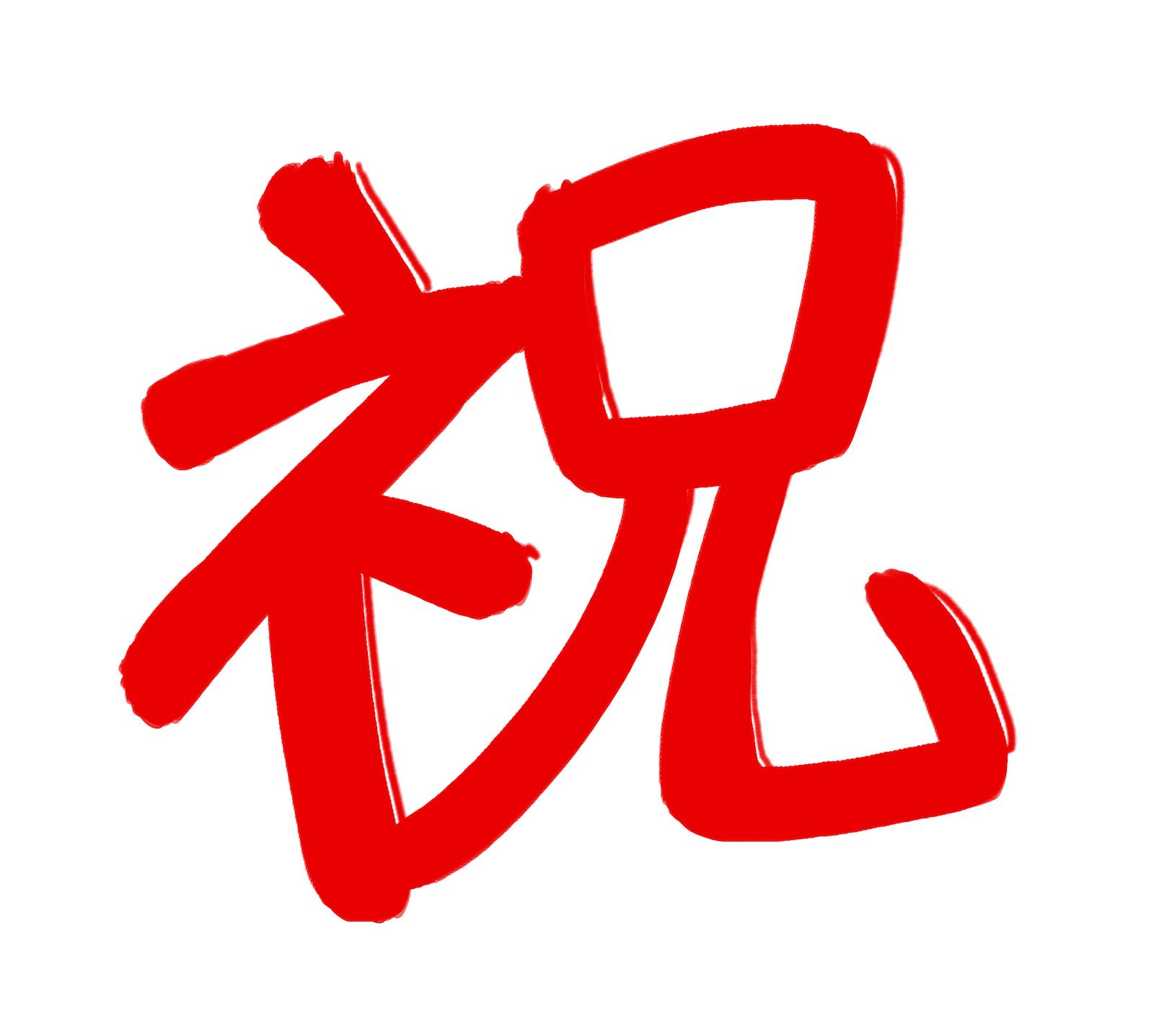 「祝」POP文字イラスト手書き