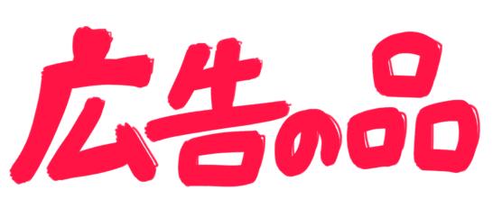 広告の品POP文字イラスト手書き