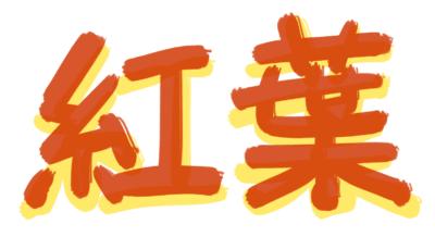 紅葉POP文字イラスト手書き無料
