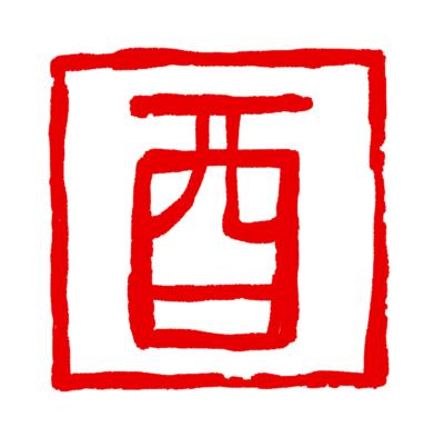 手彫り風の酉年はんこイラスト素材2