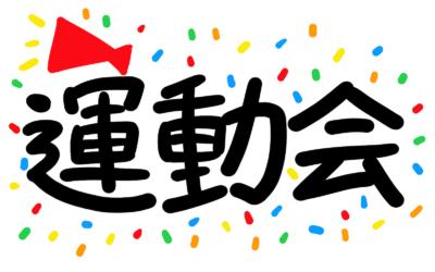 運動会POP文字イラスト無料