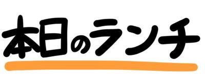 本日のランチPOP文字イラスト手書き