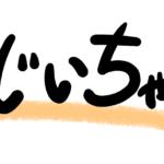 おじいちゃんへ文字イラスト手書き