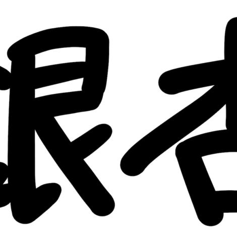 銀杏POP文字イラスト手書き