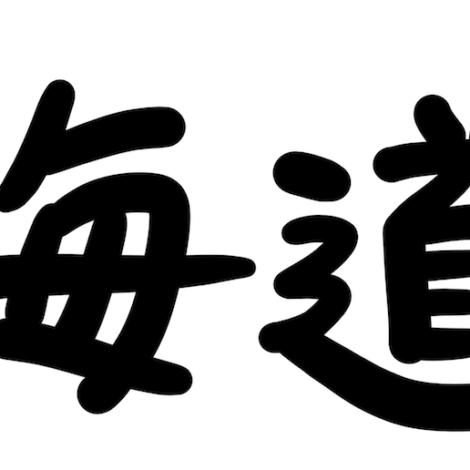 北海道産POP文字イラスト手書き