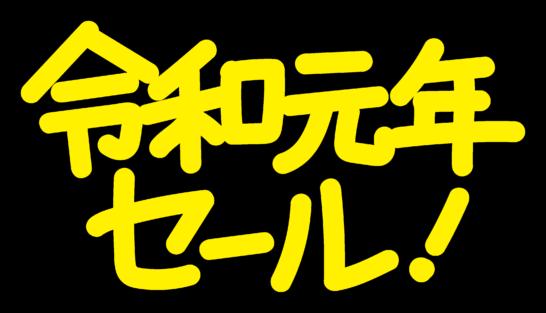 【令和元年セール】手書きPOP文字イラスト3