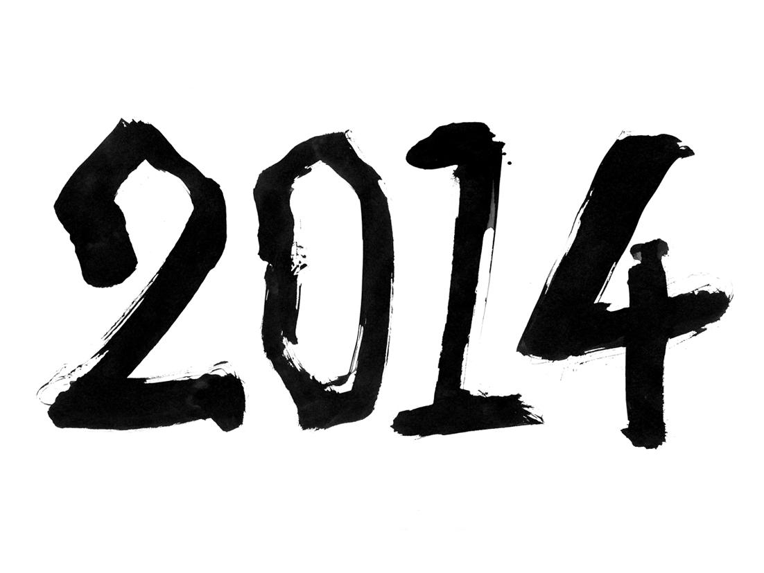 迫力ある2014年の墨文字イラスト平成26年