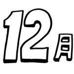 12月手書きPOP文字イラスト