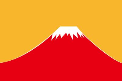 めでたい赤富士のイラストfujisan