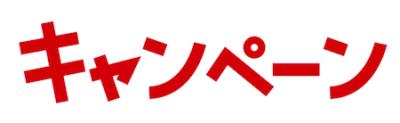 キャンペーンPOP文字イラスト