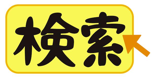 検索文字イラスト