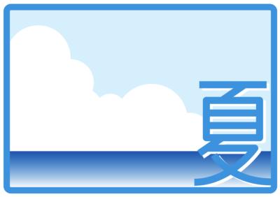 夏の海と入道雲フレーム枠イラスト
