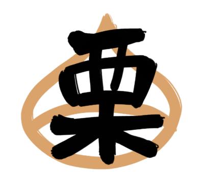 「栗」POP文字イラスト手書き