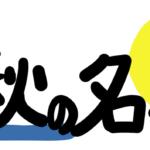 中秋の名月POP文字イラスト手書き無料