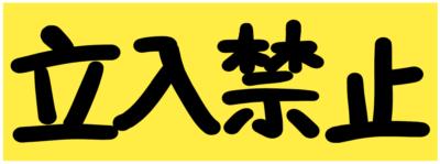 立入禁止★POP文字イラスト手書き黄色