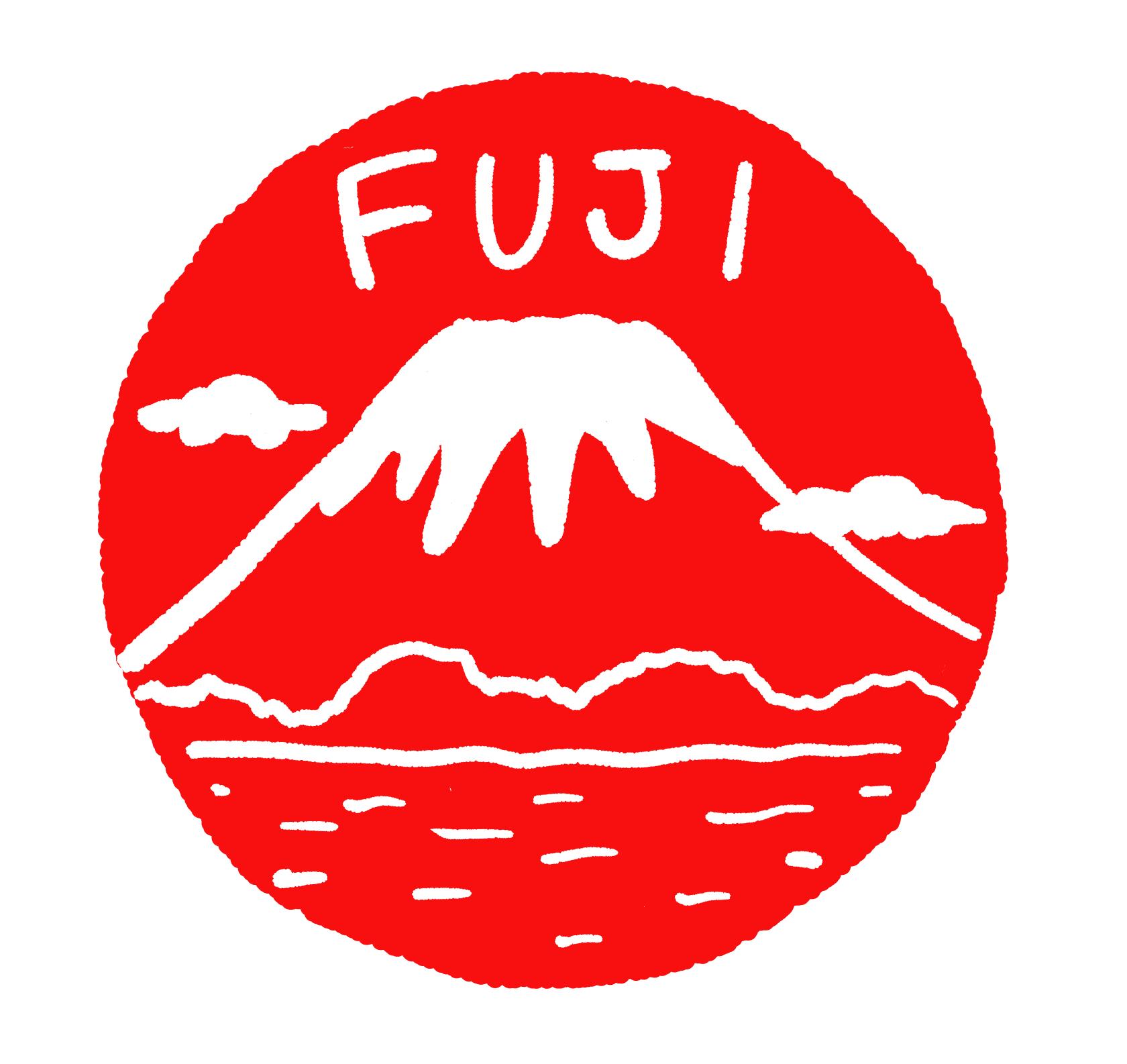Fuji富士山のはんこスタンプ年賀状素材イラスト 無料イラスト