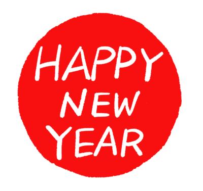 HAPPY NEW YEARはんこスタンプ年賀状素材イラスト