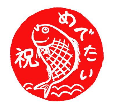 祝めでたい鯛手彫り風はんこスタンプ年賀状素材イラスト