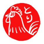 ニワトリ鶏はんこスタンプ酉年年賀状素材イラスト
