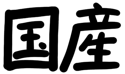 国産POP文字イラスト手書き2