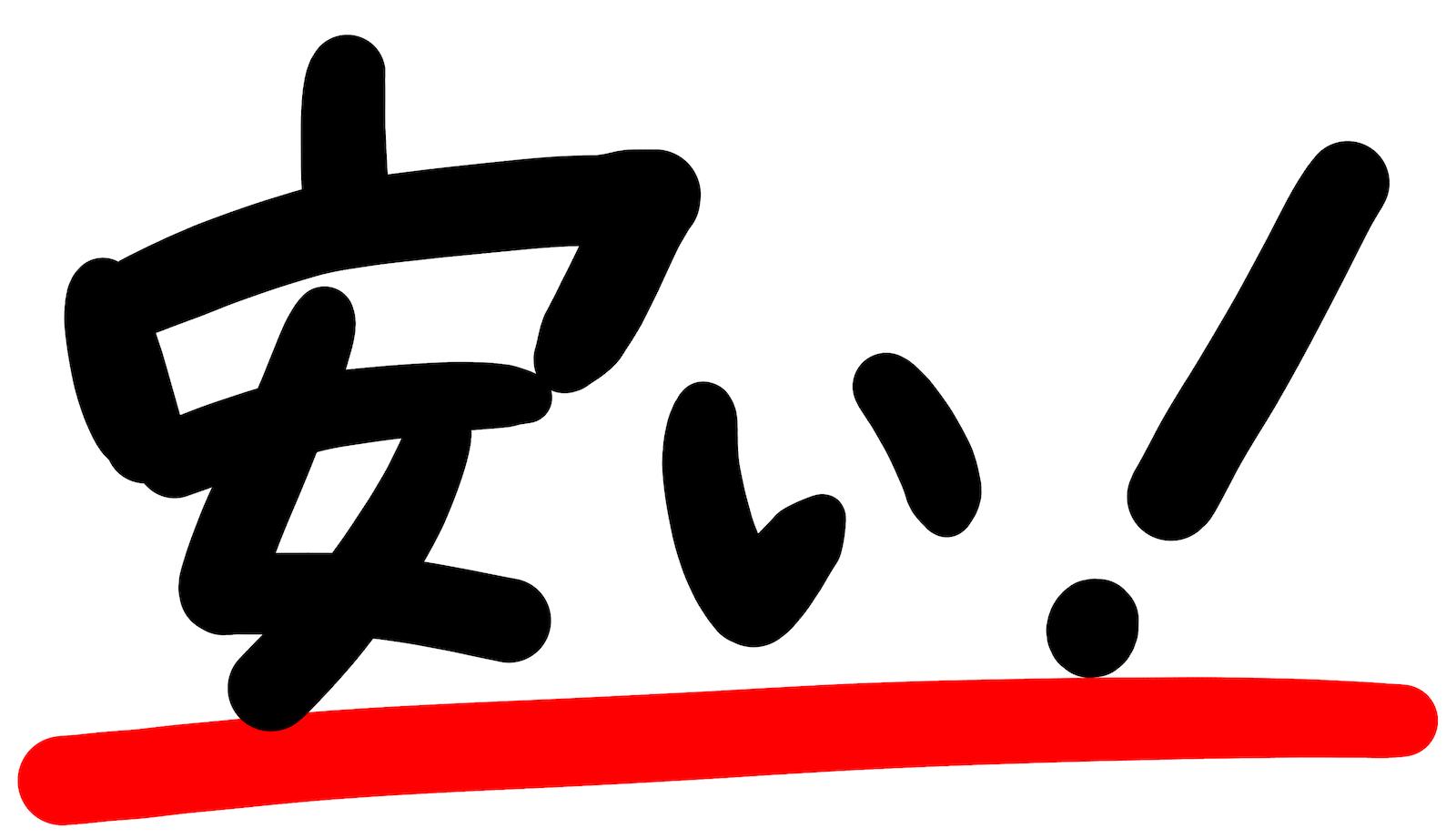 安い!】POP文字イラスト手書き - 無料イラスト・フリー素材屋きんぎょ