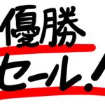 優勝セール!POP文字イラスト手書き
