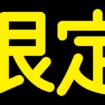 限定POP文字イラスト無料