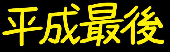 【平成最後】POP文字イラスト手書き黄色