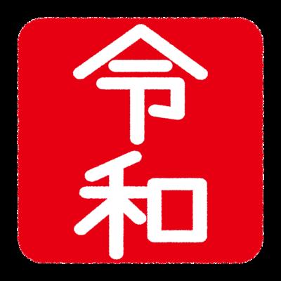 【令和】新元号はんこ文字イラスト落款風縦書き
