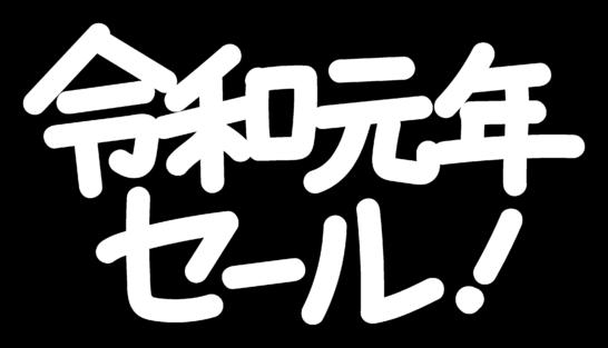 【令和元年セール】手書きPOP文字イラスト2