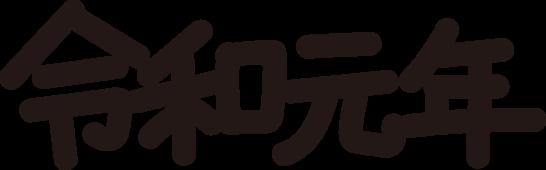 【令和元年】手書きPOP文字イラスト